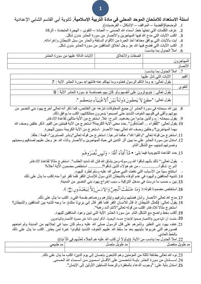 الامتحان المحلي للتربية الإسلامية للمستوى الثالثة إعدادي
