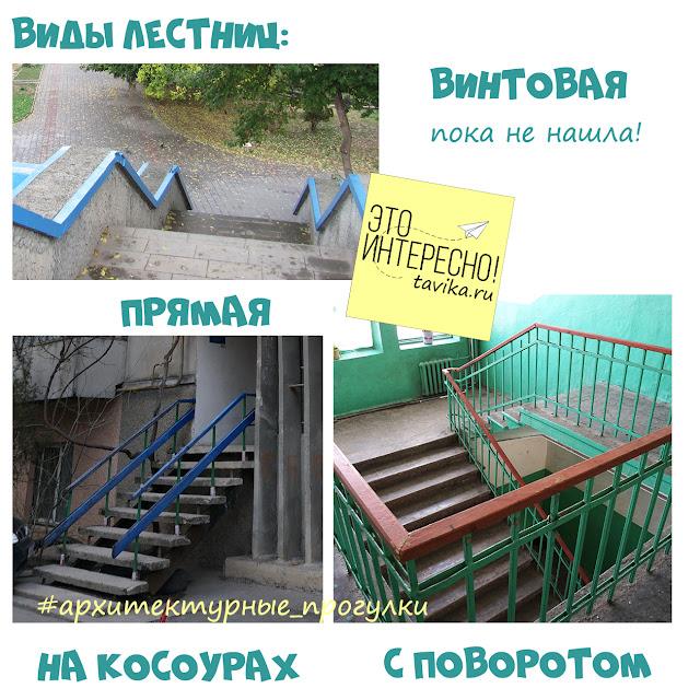 Виды лестниц. Архитектурные занятия для детей