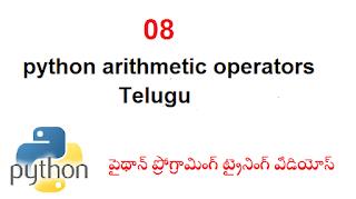 08 python arithmetic operators Telugu