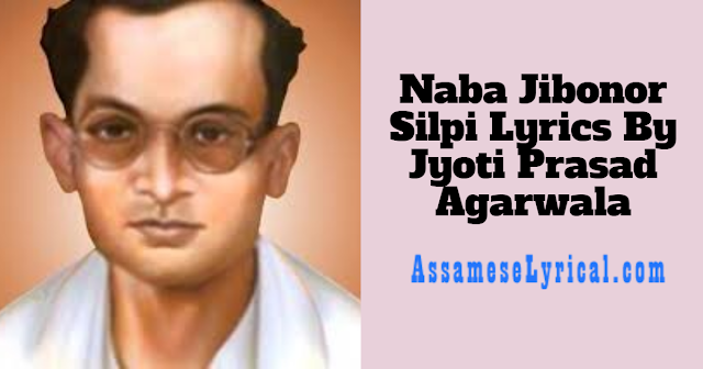 Naba Jibonor Silpi Lyrics