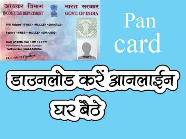 Pan card kaise download kare | पैन कार्ड कैसे डाउनलोड करे