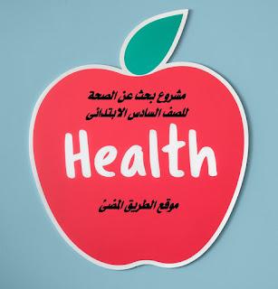 بحث وورد عن الصحة للصف السادس الابتدائى جاهز للتحميل والطباعة