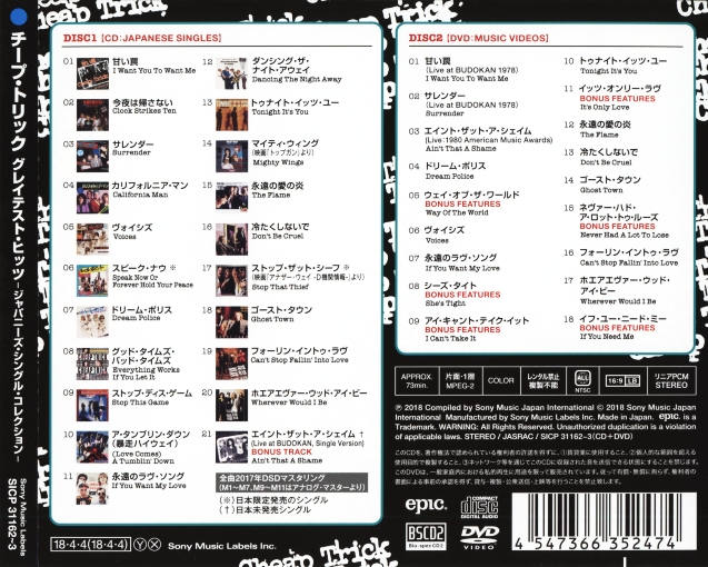 CHEAP TRICK - Greatest Hits ~ Japanese Single Collection ~ [Blu-spec CD2] (2018) - back
