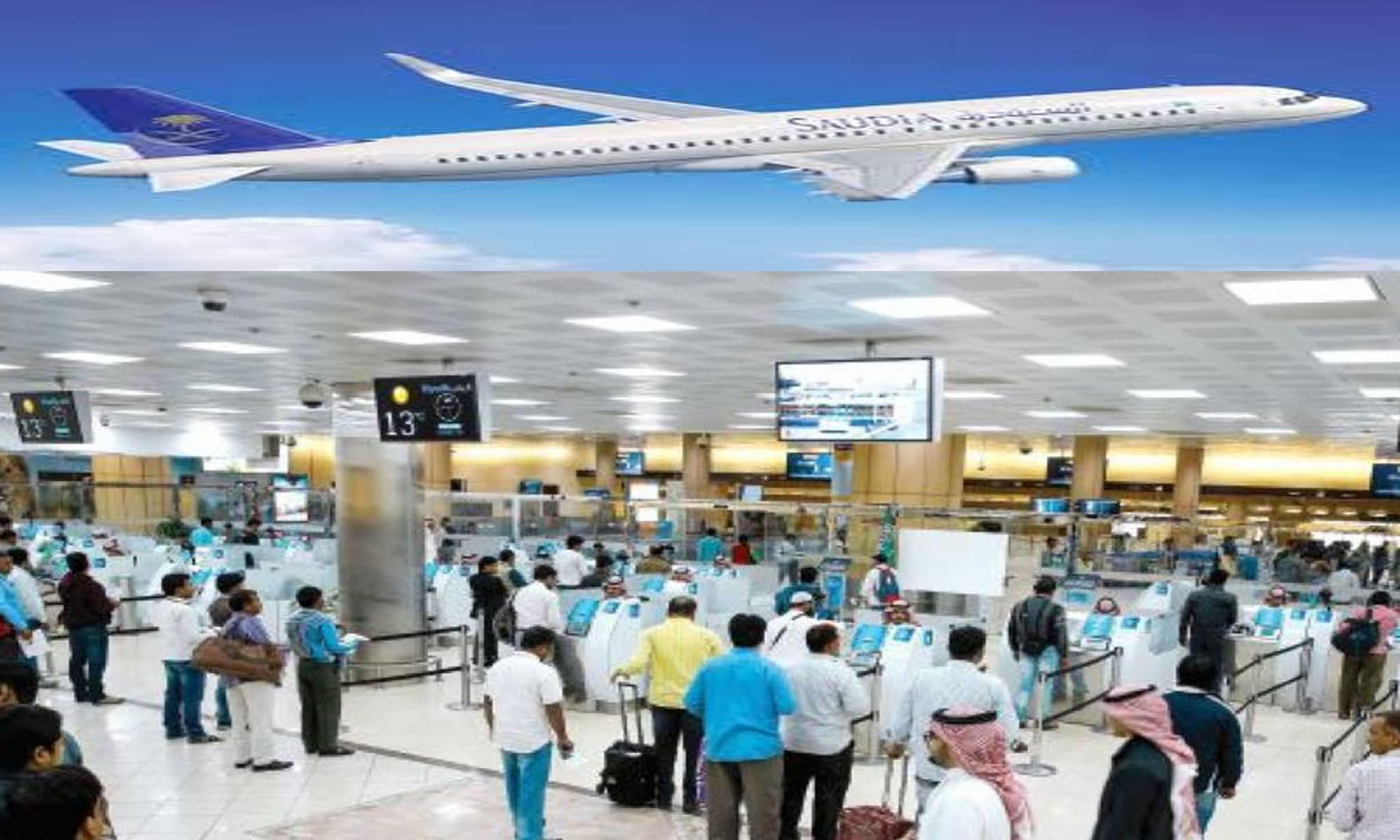 saudi airport