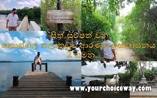 සිත් සුවපත් වන -  කොග්ගල තලාතුඩුව ආරණ්ය සේනාසනය (Koggala Thalathuduwa) 2 ගමන - Your Choice Way