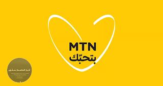 عرض MTN إليكم 60 دقيقة و 500 رسالة و 2 غيغا انترنت !