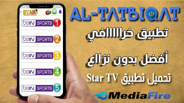 تحميل تطبيق Star TV لمشاهدة القنوات على الهاتف مجانا