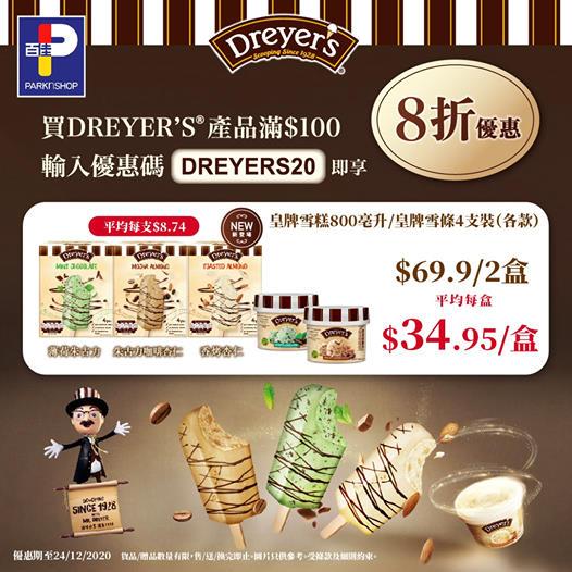 百佳: Dreyer's雪糕 $69.9兩盒 至12月24日