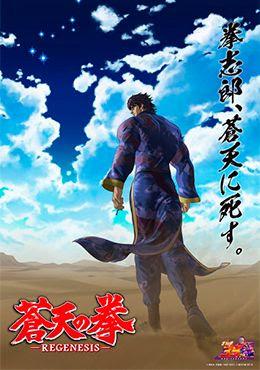 Descargar Souten no Ken Regenesis 2nd Season 10/?? Sub Español Ligera 70mb - Mega - Zippy! Souten-no-ken-regenesis-2nd-season