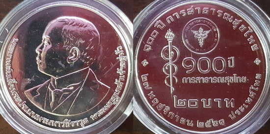 Thailand 20 baht 2020 - 100th Anniversary of Thai Public Health