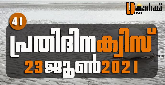 Kerala PSC | 23 Jun 2021 | Online LD Clerk Exam Preparation - Quiz-41