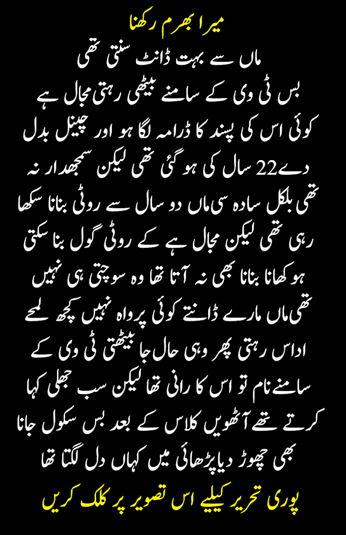Mera bharam rakhna urdu sachi kahani   urdu intresting story moral story   اردو سچی کہانی میرا بھرم رکھنا