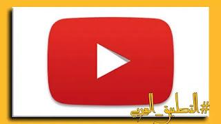 تنزيل يوتيوب سريع - تنزيل يوتيوب مباشر - تنزيل يوتيوب سريع التنزيل
