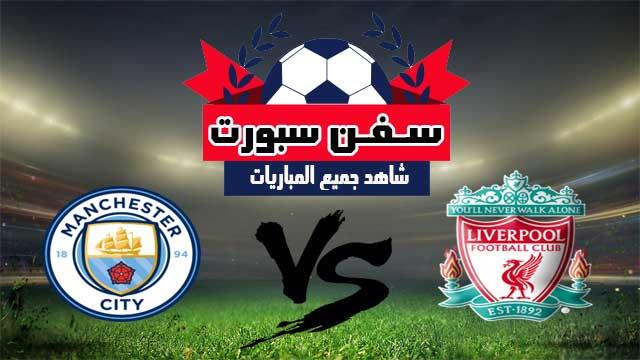 مشاهدة مباراة ليفربول ومانشستر سيتي بث مباشر بتاريخ 10/11/2019 الدوري الانجليزي الممتاز