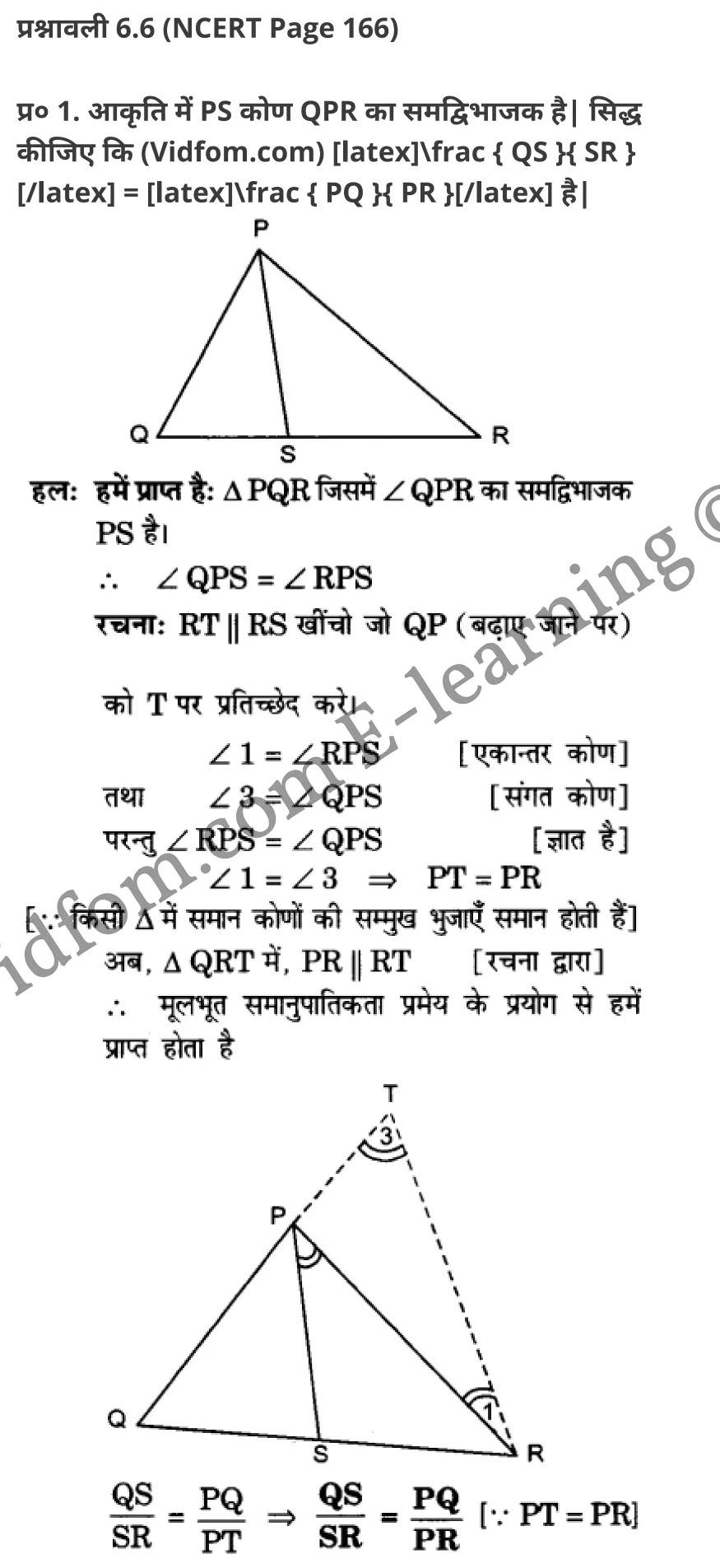 class 10 maths chapter 6 hindi medium 59