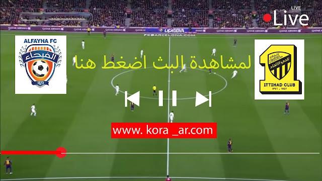 موعدمباراة الاتحاد والفيحاء بث مباشر بتاريخ 24-08-2020 الدوري السعودي