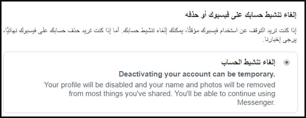 إلغاء تنشيط حساب فيسبوك