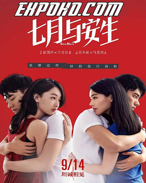 Qi Yue Yu An Sheng 2016 Full Movie Download 720p | HDRip x265