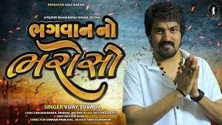 Vijay Suvada New song ભગવાનનો ભરોસો Lyrics In Gujarati