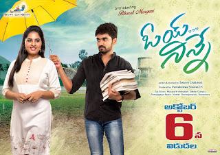 Oye Ninne Telugu Full Movie Download