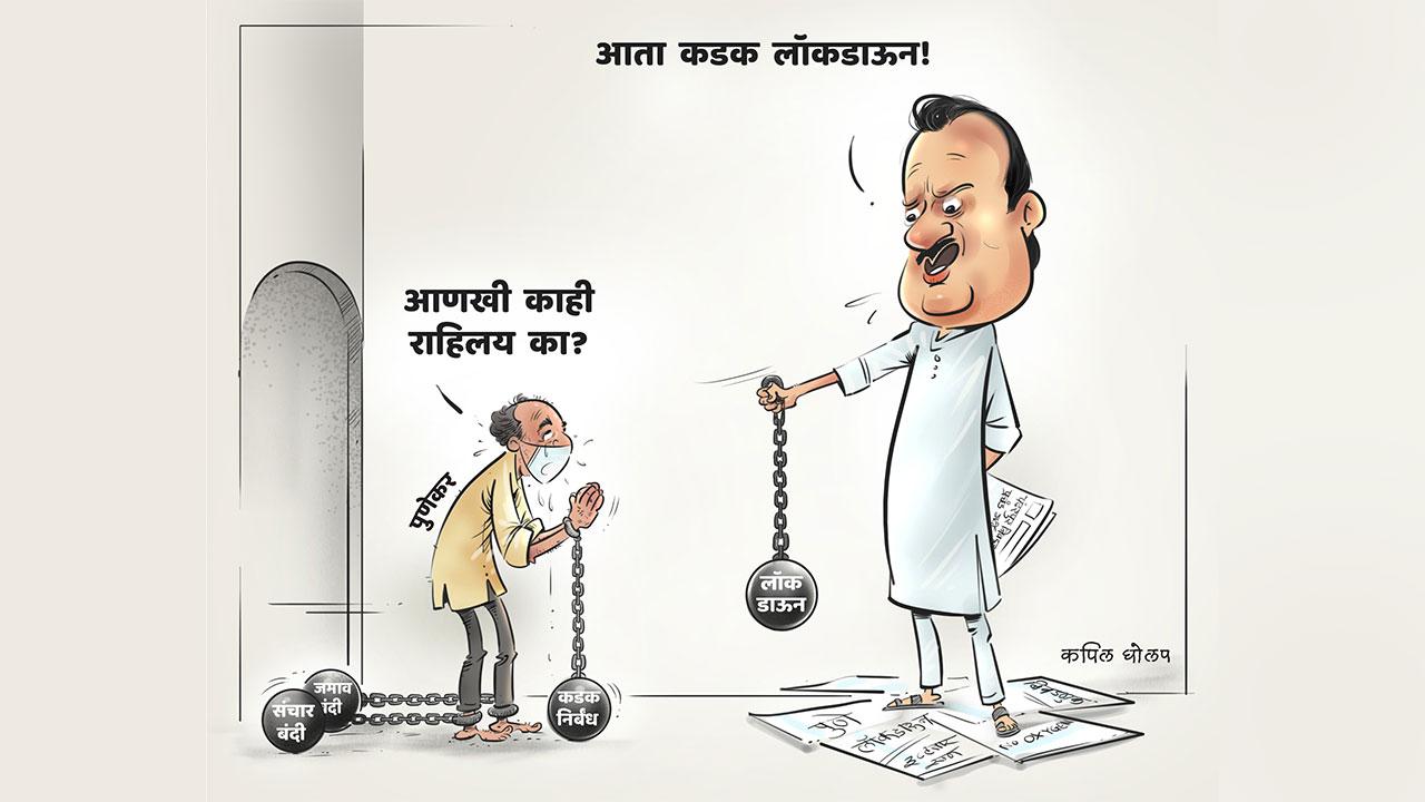 पुणे लॉकडाऊन - व्यंगचित्र | Pune Lockdown - Cartoon