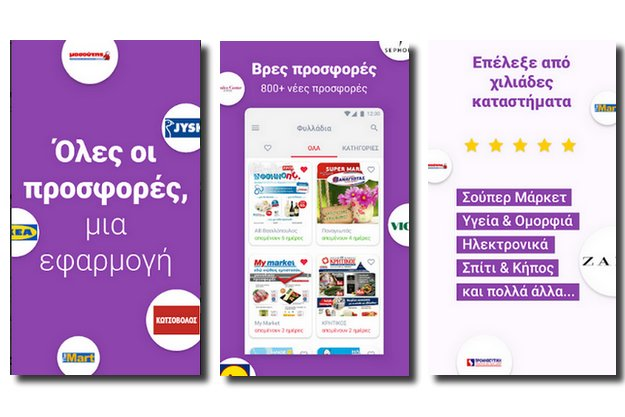 «Φυλλάδια & προσφορές» - Δωρεάν εφαρμογή με προσφορές από Σούπερ Μάρκετ και άλλα καταστήματα