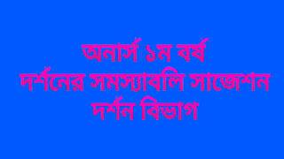 অনার্স ১ম বর্ষ দর্শনের সমস্যাবলি সাজেশন-দর্শন বিভাগ