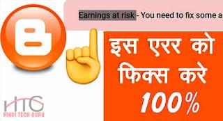 Earnings at Risk Error Fix Kaise Kare Blogger Me