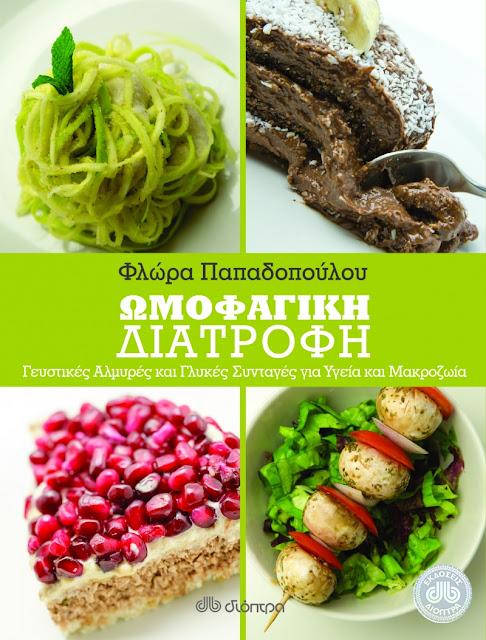 https://www.dioptra.gr/Vivlio/414/721/Omofagiki-Diatrofi:-Almures-kai-glukes-suntages/