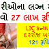 LIC Kanyadan Scheme – Save 121 Rs Per Day for Daughters' Marriage and Get Millions of Rupees Under Scheme