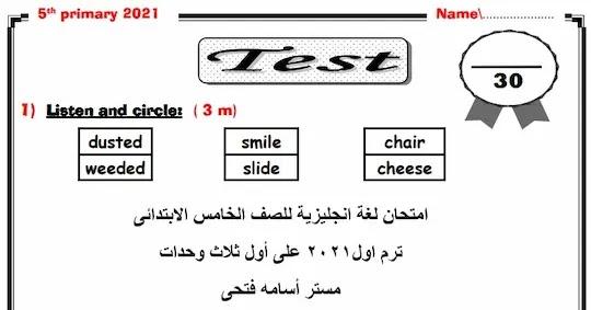 امتحان انجليزى خامسة ابتدائى ترم اول2021