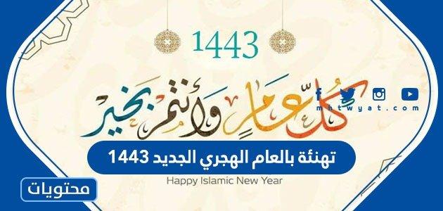 سنة هجرية 1443