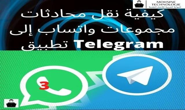 كيفية نقل محادثات مجموعات واتساب إلى تطبيق telegram