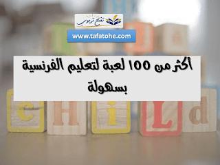 أكثر من 100 لعبة لتعليم الفرنسية بسهولة