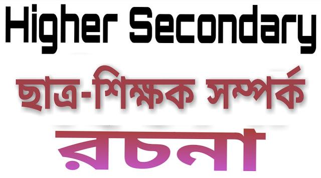 ছাত্র-শিক্ষক সম্পর্ক বাংলা রচনা