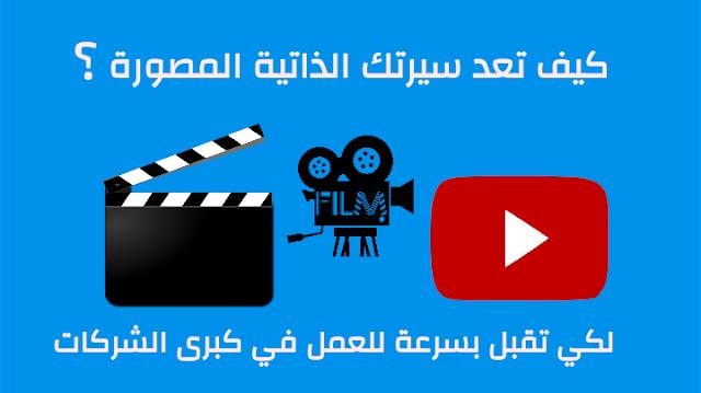 كيف تعد سيرتك المصورة Movie Cv لكي تقبل بسرعة للعمل في كبرى الشركات ؟
