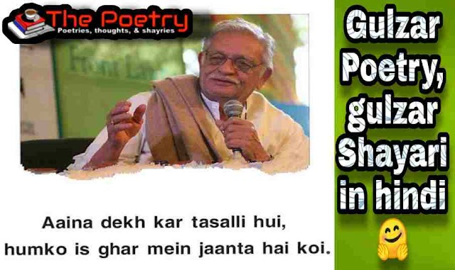 Gulzar Poetry, gulzar Shayari in hindi, gulzar Shayari images