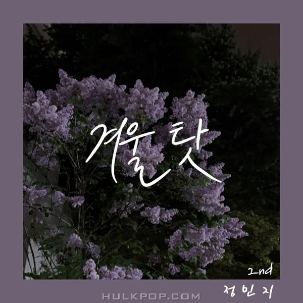 Jug Min Ji – 겨울 탓 – Single (FLAC)