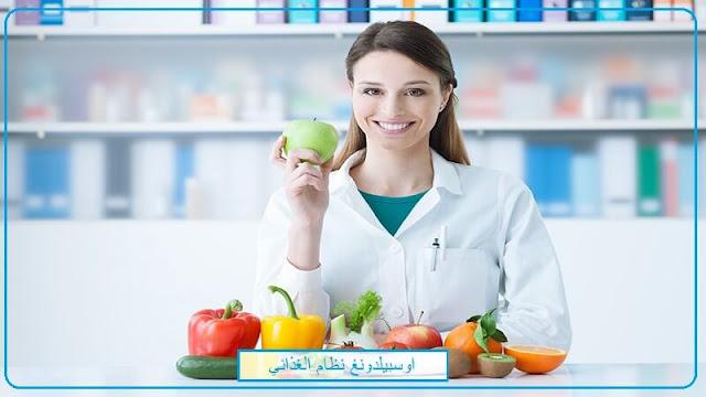 اوسبيلدونغ Diätassistent في المانيا باللغة العربية راتب اوسبيلدونغ نظام الغذائي في المانيا