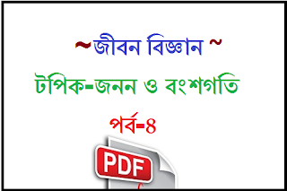 Reproduction and Types of heredity | In Bengali Pdf download | জীবন বিজ্ঞান জনন ও বংশগতি