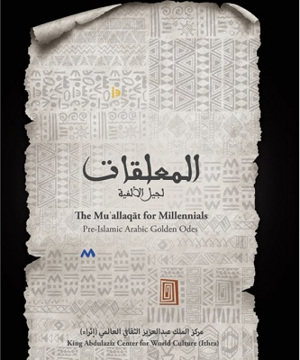 The title of the book 'The Mu'allaqat for Millenials: Pre-Islamic Arabic Golden Odes' appears on the book's cover in English and Arabic, as if written on an antique scroll.