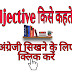what is adjective in hindi? - english grammar in hindi