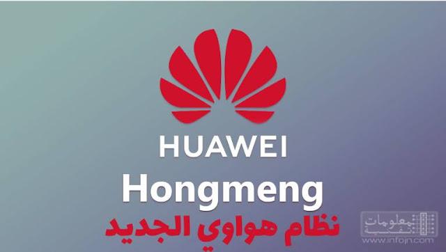 تأكيد: HongMeng هو نظام هواوي الجديد لأجهزة متعددة