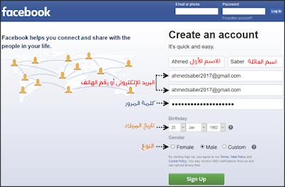 تسجيل حساب على الفيسبوك