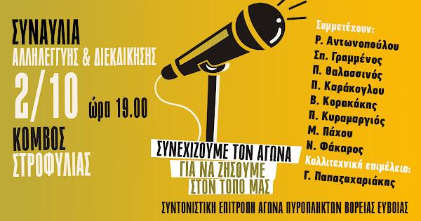 Συντονιστική Επιτροπή Αγώνα Πυρόπληκτων Β.Εύβοιας - Συναυλία Αλληλεγγύης & Διεκδίκησης