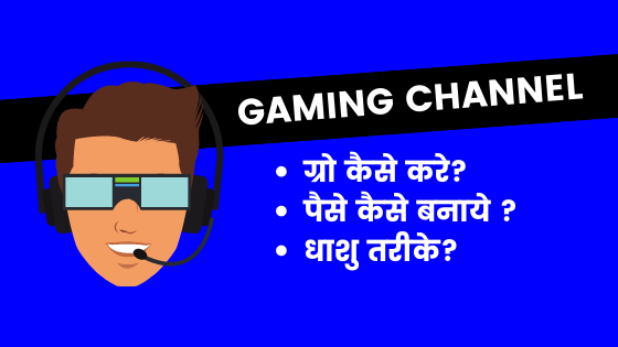 gaming-channel-grow-kaise-kare