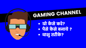 Gaming Channel Grow Kaise Kare ⋋_⋌ | FAST IN 2021