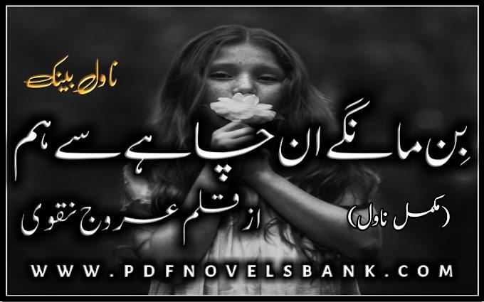 Bin Mangy Un Chahy Se Hum by Urooj Naqvi Novel Complete Pdf