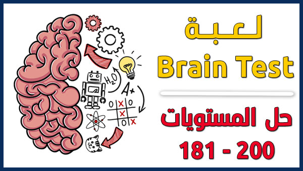حل لعبة Brain Test | المستوى 181 إلى 200