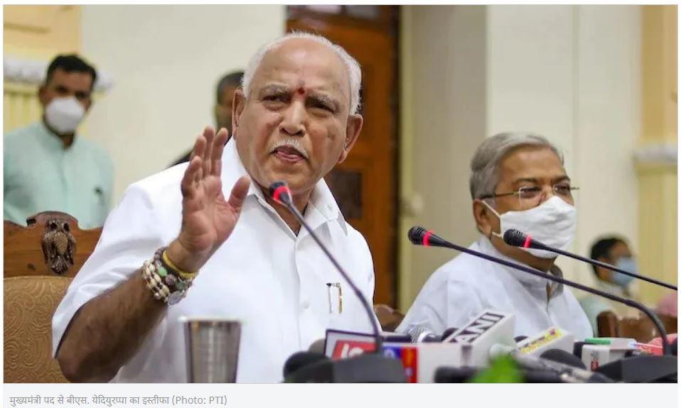 कर्नाटक में लंबे समय से चल रहे नाटक अंत ,रोते हुए येदियुरप्पा ने दिया सीएम पद से इस्तीफा